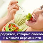 Полезная и вредная еда при беременности