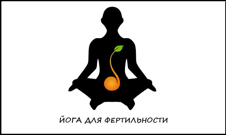 Йога для фертильности