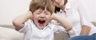 Истерика у трехлетнего ребенка