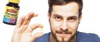 Мужчина и пренатальные витамины