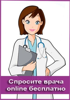 Задать вопрос врачу онлайн бесплатно