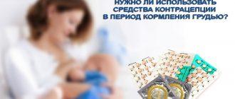 Нужна ли контрацепция при лактации