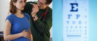 Проверка зрения у беременной женщины