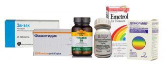 Медикаментозные средства от тошноты при токсикозе