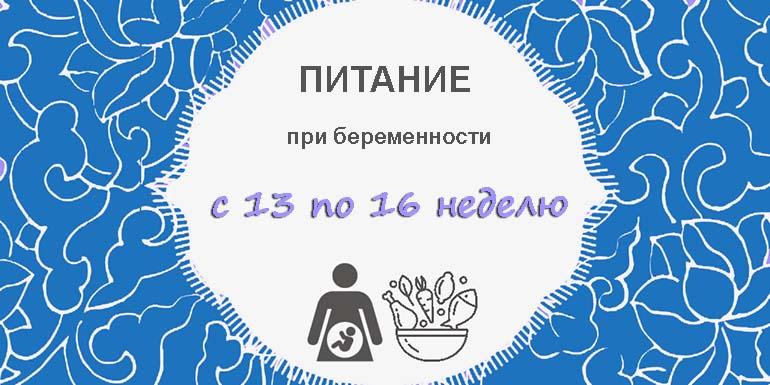 Питание при беременности с 13 по 16 неделю