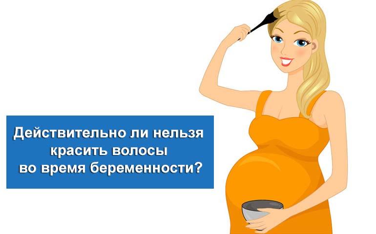 Беременная женщина красит волосы