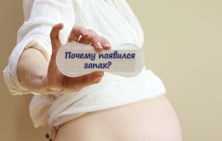 Почему появился запах у беременной – надпись на прокладке