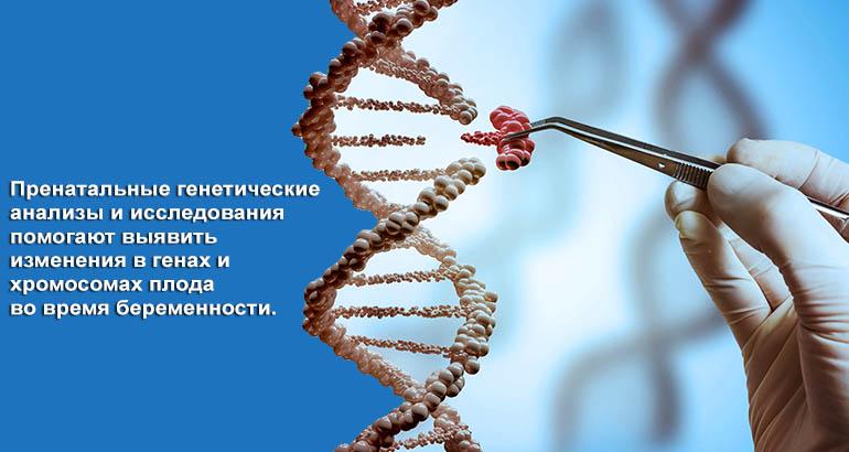 Цель пренатальных генетических анализов и исследований