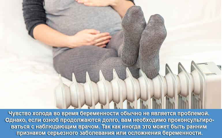Беременная женщина греется