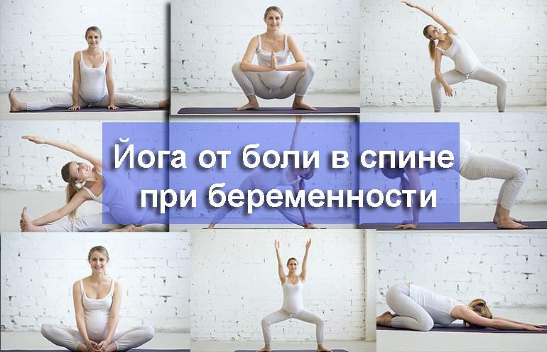 Йога при болях в спине во время беременности