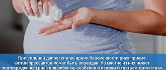 Беременная женщина принимает антидепрессант