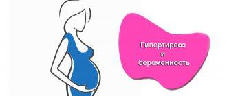 Гипертиреоз у беременной