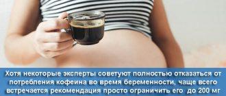 Беременная женщина с кофе