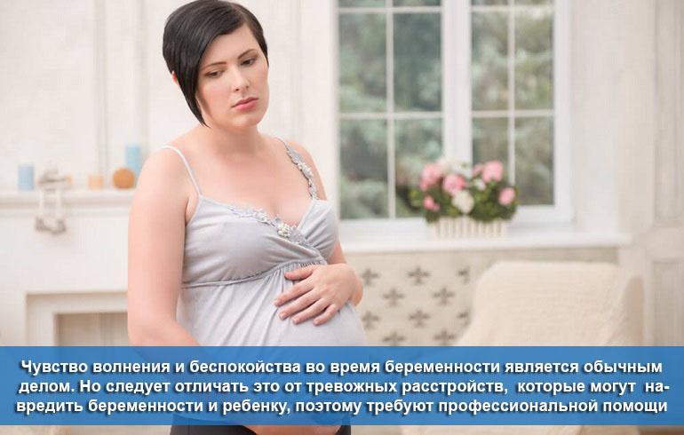 Тревожные расстройства при беременности