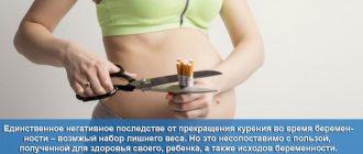 Преимущества и недостатки от прекращения курения при беременности